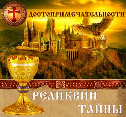 В Украине, Европе, Мире