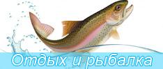 Отдых и рыбалка в Карпатах от 7$ в сутки